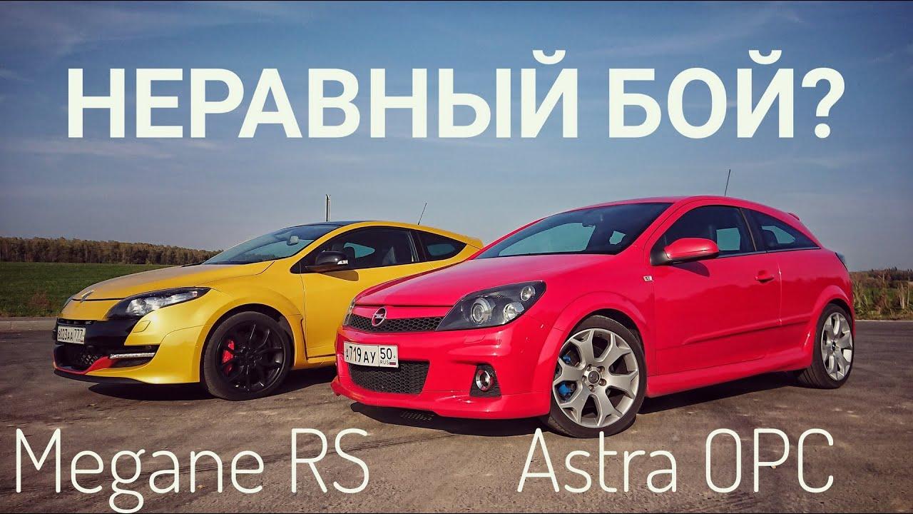 Astra OPC за 500 тысяч или Megane RS за миллион? Opel, который мы потеряли.
