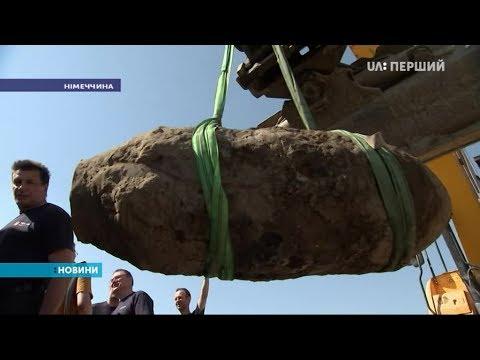 UA:Перший: У Берліні  провели операцію зі знешкодження бомби часів Другої світової