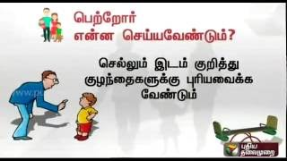Advice: Child care organisation advice to parents on Child's security