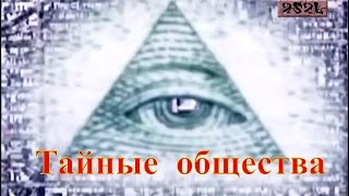 . Тайные правители мира Документальный проект  Тайные общества