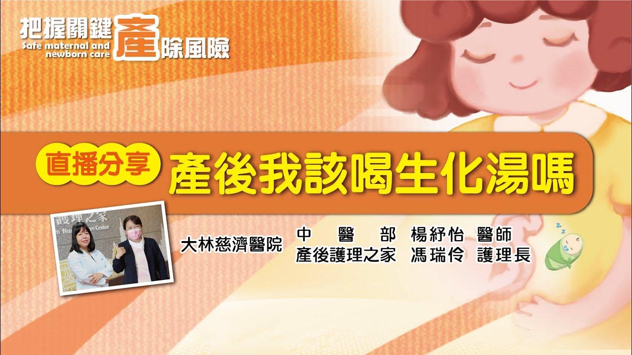 2021守護病安特別企劃—「產後我該喝生化湯嗎」