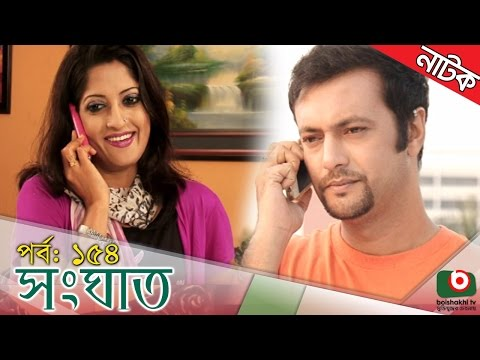 Bangla Natok - Shonghat - EP - 154 - Ahmed Sharif, Humayra Himu, Moutushi, Bonna Mirza - 동영상