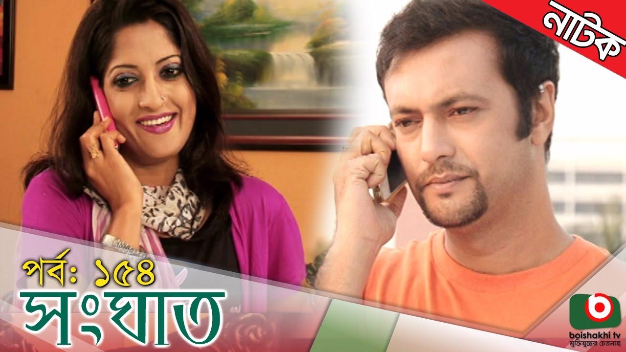 Bangla Natok | Shonghat | EP - 154 | Ahmed Sharif, Humayra Himu, Moutushi, Bonna Mirza