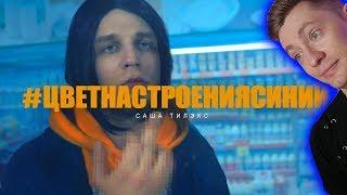 Филипп Киркоров - Цвет настроения синий (Пародия by Тилэкс) РЕАКЦИЯ
