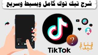 شرح تيك توك للمبتدئين بسيط وكامل TikTok 2021 screenshot 3