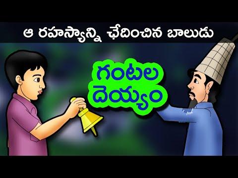 Gantala Deyyam - Telugu Stories kids | Panchatantra kathalu | Adventure Short Story for Children