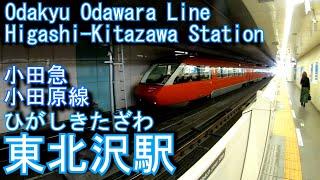 小田急小田原線 東北沢駅に潜ってみた Higashi-Kitazawa Station. Odakyu Odawara Line