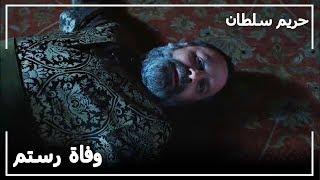 أتماجا أخد روح رستم -  حريم السلطان الحلقة 137