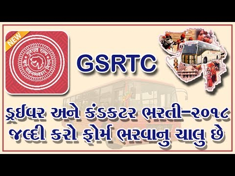 GSRTC || Driver Conductor Job Notification 2018 || Ojas || Gov job || Gujarat job bharati 2018