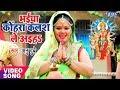 ANU DUBEY का नया देवी गीत 2017 - Bhaiya Kohhra Kalash Le Aiha - Bhojpuri Hit Devi Geet 2017 New