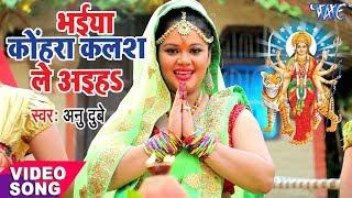 Anu Dubey     2017 Bhaiya Kohhra Kalash Le Aiha - Bhojpuri Hit Devi Geet 2017 New.mp3
