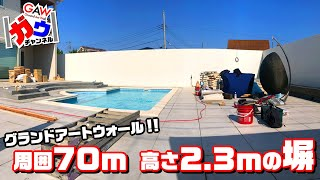 周囲70m・高さ2.3m!プールがある家をぐるっと囲んだ目隠し塀‼️【ガウチャンネルvol.7】