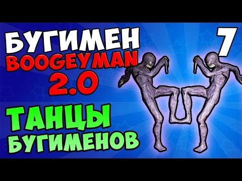 видео: boogeyman 2.0 - ТАНЦЫ БУГИМЕНОВ #7