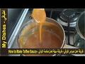 طريقة عمل صوص التوفي طريقة سهلة لعمل صلصة التوفي How to Make Toffee Sauce