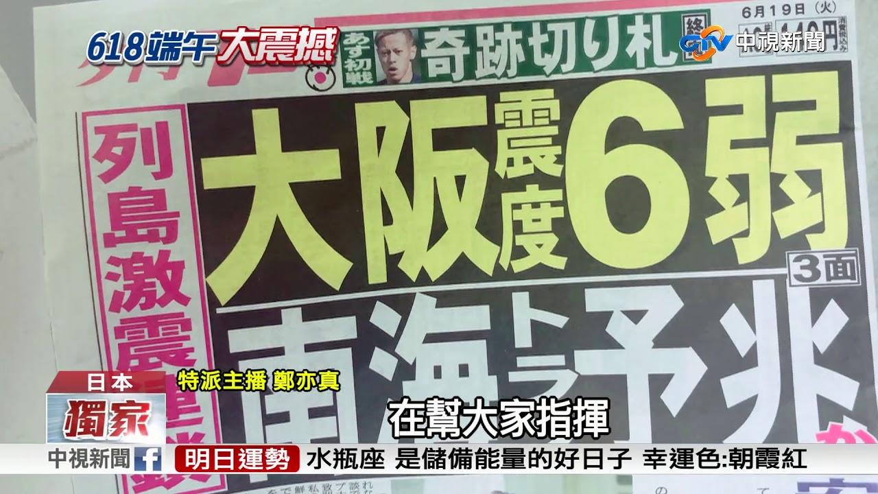 東京 新聞 運勢