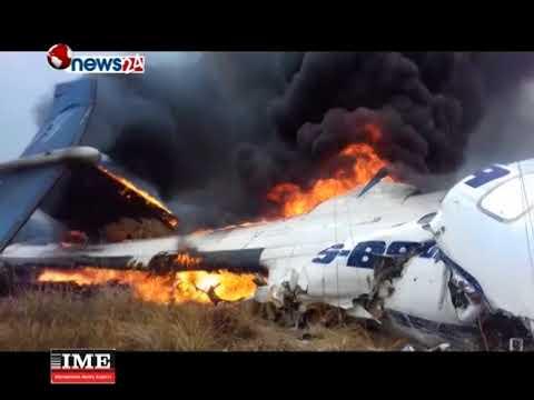 कन्ट्रोल रुम र पाइलटबीचको संवादले दुर्घटनामा दोष पाइलटकै देखियो - NEWS24 TV