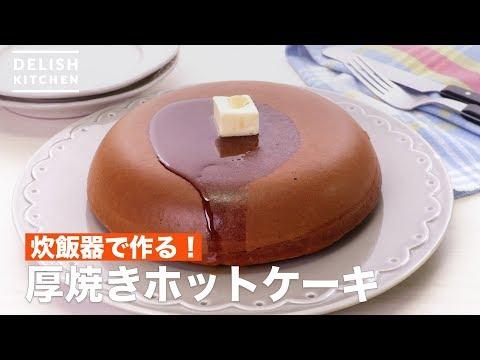 炊飯器で作る!厚焼きホットケーキ | How To Make Thick grilled Pancake