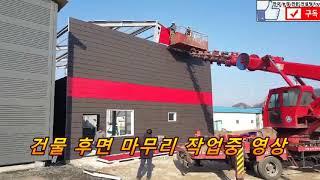 건물 자가시공 도급건축  판넬시공 영상
