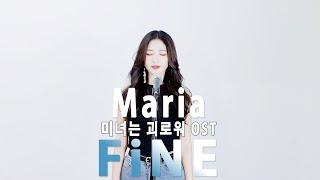 마리아【역대급고음】 3단 고음으로 부시기! 미녀는 괴로워 OST Maria [Cover by 파인FiNE]