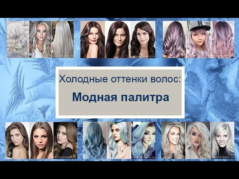 Холодные оттенки волос: палитра