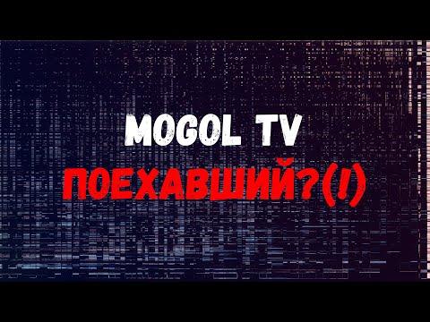 Чёкнутый | (MOGOL TV)