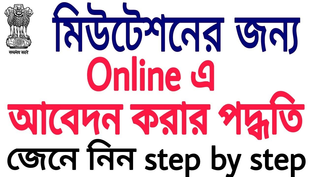 maxresdefault - How To Get Mutation Certificate Online In West Bengal