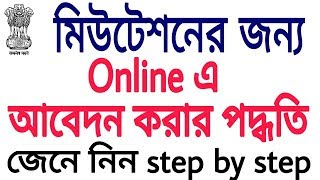 How to apply online for west bengal land mutation step by step 2018