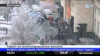 Количество жертв теракта на вокзале Волгограда увеличилось до 17 человек