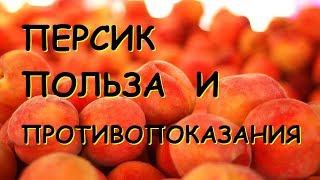 Персики. Польза и вред.