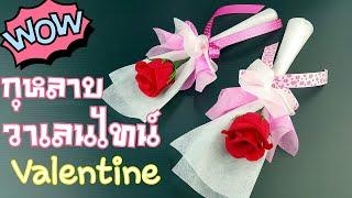 ทำช่อกุหลาบวาเลนไทน์ น่ารักๆ แบบที่ 1   How to make a Valentine rose bouquet.