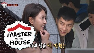 The 6th Master is The Star of Asia, BoA [Master in the House Ep 12]