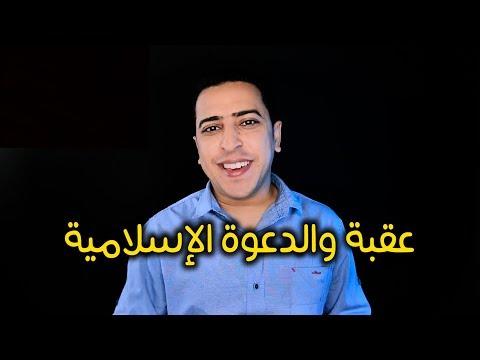 الفصل السادس - عقبة بن نافع - عقبة والدعوة الإسلامية - ذاكرلي عربي