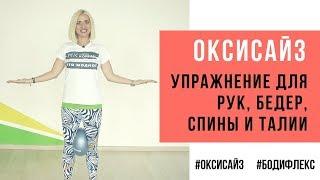 Оксисайз упражнение для бедер, рук и талии. Как похудеть с Мариной Корпан. Снижение веса Корпан. 18+