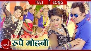 New Teej Song 2075/2018 | Rupai Mohani - Amrita Lamichhane & Narayan Lohani Ft. Rina & Pranil