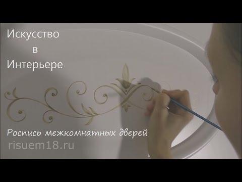 Мастер Класс Роспись дверей | Художник Наталья Боброва