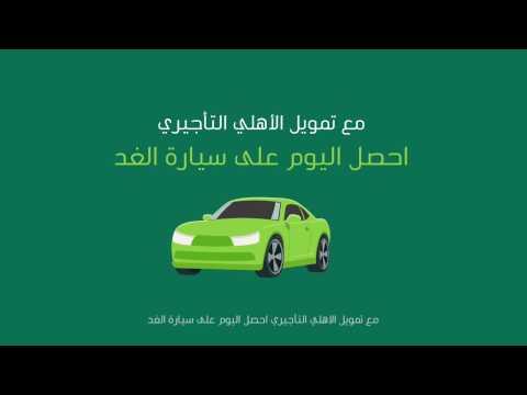 المستندات المطلوبة للحصول على سيارتك عبر تمويل الأهلي التأجيري