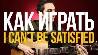 Разбор песни I Can't Be Satisfied слайд гитара урок - Уроки игры на гитаре Первый Лад