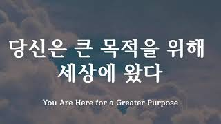 당신은 큰 목적을 위해 세상에 왔다 (신의 새 메시지-…