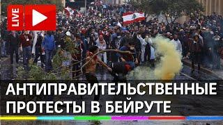В Бейруте продолжаются антиправительственные протесты. Прямая трансляция