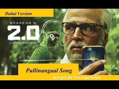 Pullinangal – Dubai Version Song | 2.0 [Tamil] | Rajinikanth | Akshay Kumar | A R Rahman | Shankar