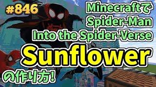 (Minecraft) Spider-Man:Into the Spider-Verse Post Malone, Swae Lee - SunflowerA