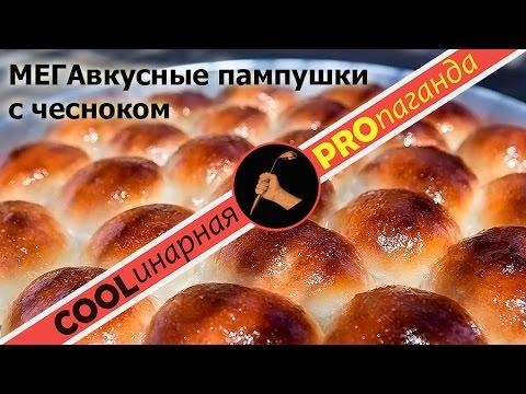 МЕГАвкусные воздушные пампушки с чесноком к украинскому борщу
