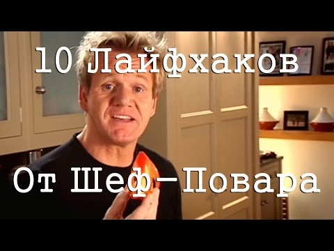 10 Кулинарных Лайфхаков - Гордон Рамзи / 10 Incredibly Useful Cooking Tips - Gordon Ramsay