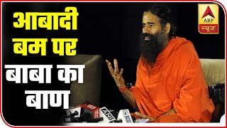 Population Control: Ramdev Backs Two-Child Policy Demand | ABP News
