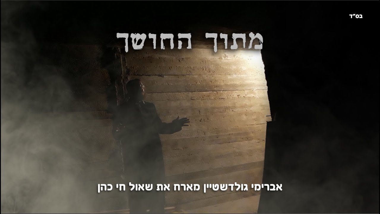 אברימי גולדשטיין מארח את שאול חי כהן - מתוך החושך | Avremy Goldstein - Mitoch Hachoshech