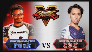 SFV - Punk (Karin, Akuma) vs. Tokido (Akuma) [FT10] (Pro Gaming Dream Match!)