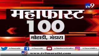 महाफास्ट 100 न्यूज   18 January 2020-TV9
