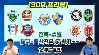 [30R 프리뷰] 전북-수원, 대구-울산전은 못 참지~~ (스쿼드체크)