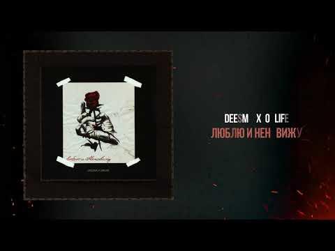 Deesmi & Onlife - Люблю и ненавижу