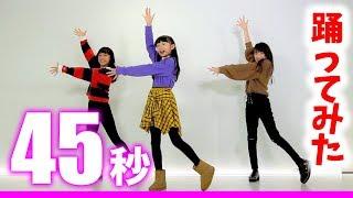【Wももか】45秒 踊ってみた!なんとも豪華なコラボになりました♪【ももかチャンネル】